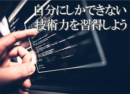 株式会社デジタルアイ/制御・組込系エンジニア(ソフトウェア)/未経験OK/有名大手企業の案件に携われる/残業月0~20時間程度