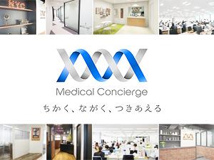 株式会社メディカル・コンシェルジュの求人情報
