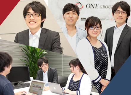 株式会社ONE/【企画提案(ホームページ・ネット広告)】未経験・第二新卒歓迎!20代メンバーが活躍!