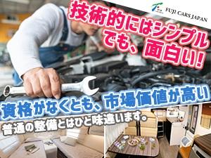 株式会社フジカーズジャパン 浜松店の求人情報