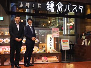 株式会社鎌倉パスタ(株式会社サンマルクホールディングス100%出資)の求人情報