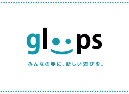 株式会社gloopsの求人情報