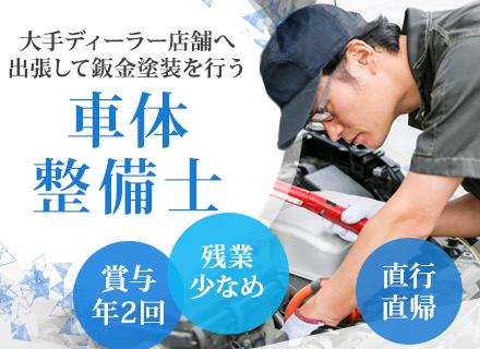 株式会社北関東クリーン社の求人情報