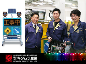 株式会社キタムラ産業の求人情報