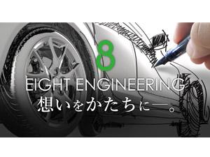 株式会社エイトエンジニアリングの求人情報