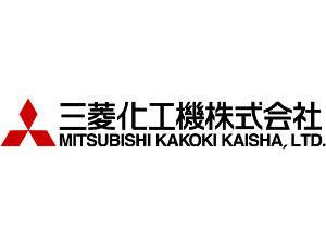 三菱化工機株式会社【東証一部上場】の求人情報