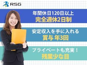 株式会社RSGの求人情報