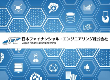 日本ファイナンシャル・エンジニアリング株式会社の求人情報