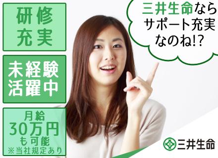 三井生命保険株式会社 渋谷営業部の求人情報