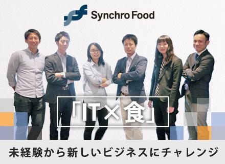 株式会社シンクロ・フード【東証一部上場企業】の求人情報