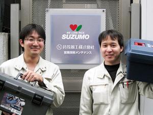 鈴茂器工株式会社(JASDAQ上場)の求人情報