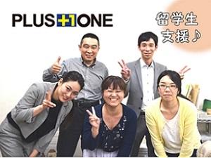 株式会社PLUS1(プラスワングループ)の求人情報