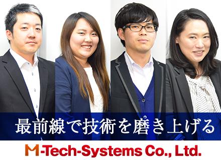 M−Tech−Systems株式会社の求人情報