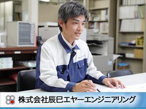 株式会社辰巳エヤーエンジニアリングの求人情報