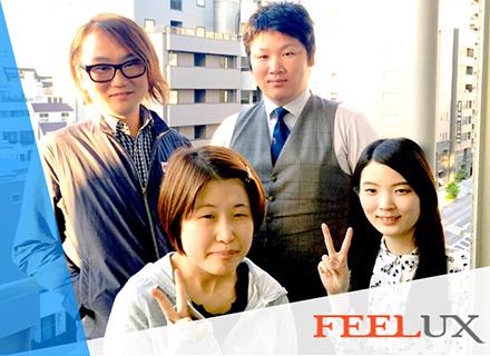株式会社FEELUX JAPANの求人情報
