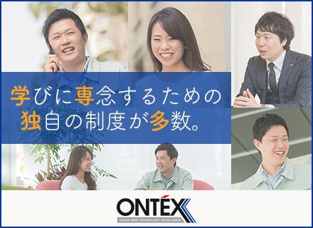 株式会社オンテックス/【提案営業】入社1年目は月給33万円保証/賞与年3回・昇給年4回/残業ほとんどなし/ノルマなし