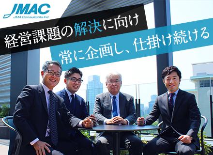 株式会社 日本能率協会コンサルティング(JMAC)