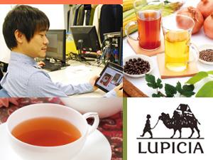 株式会社ルピシアの求人情報