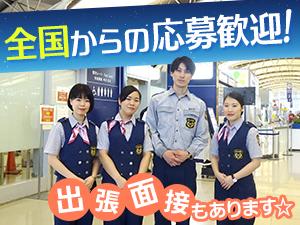 株式会社 全日警 関西空港支社の求人情報