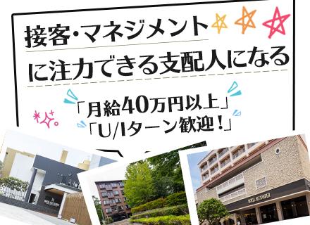 株式会社ALEXANDER&SUN/ホテル支配人*メンバーマネジメントに注力できる*月給40万円以上*U/Iターンも歓迎!