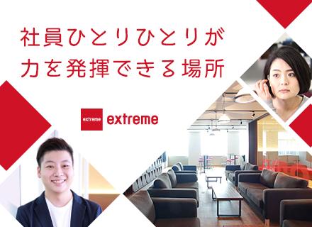 株式会社エクストリーム【東証マザーズ上場】の求人情報