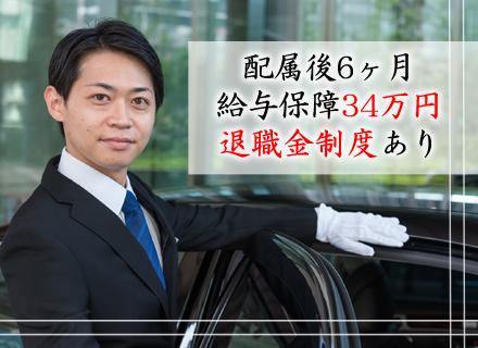 帝都自動車交通株式会社【京成電鉄グループ】の求人情報