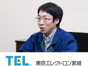 東京エレクトロン宮城株式会社の求人情報