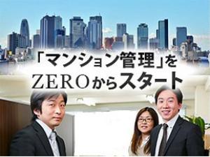 株式会社ゼロ不動産管理/不動産管理(転勤なし/残業月平均25時間程度/未経験歓迎/スピード昇給)