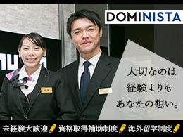 株式会社共立メンテナンス<東証一部上場企業/国内74棟のビジネスホテルドーミーインを運営>の求人情報