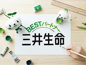 三井生命保険株式会社 東京南支社 城南営業部の求人情報