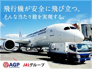 株式会社エージーピー (JALグループ)の求人情報