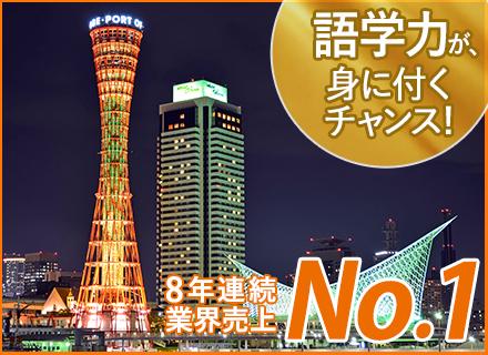 東京・日本交通株式会社 神戸営業所の求人情報