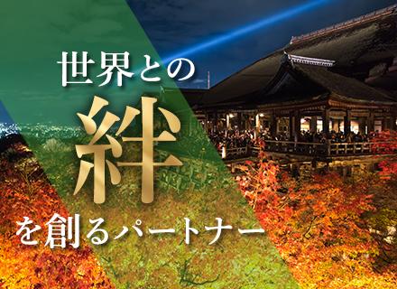 東京・日本交通株式会社 京都営業所の求人情報