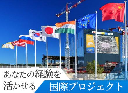 イーター国際核融合エネルギー機構/プラントエンジニア/世界30ヶ国以上が参加する超大型国際プロジェクトで活躍/ベテラン大歓迎/フランス採用