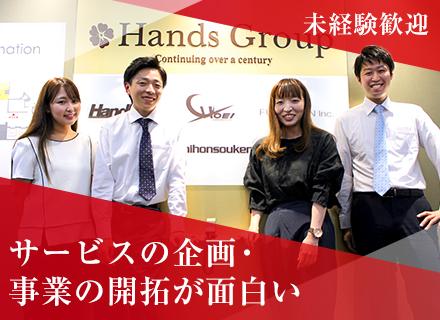 株式会社ハンデックス 東京本社の求人情報