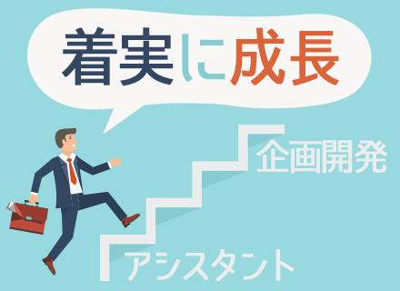 ストレージプラス株式会社【東証一部上場企業グループ会社】の求人情報