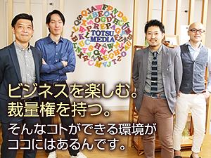 株式会社東通メディア(やきとり家 すみれ・牛角の経営)の求人情報
