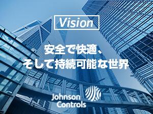 ジョンソンコントロールズ 株式会社(Johnson Controls International, Plc.日本法人)の求人情報