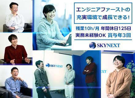 株式会社スカイネクストの求人情報