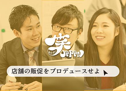 株式会社笑ジャパンの求人情報