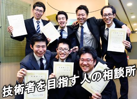 共同エンジニアリング株式会社【KYODO ENGINEERING Corp.】の求人情報