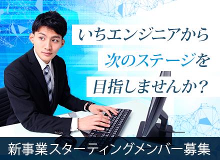 株式会社デルテク/開発エンジニア/将来の幹部候補/月給30万円~/事業スターティングメンバー/Java案件中心/残業ほぼなし