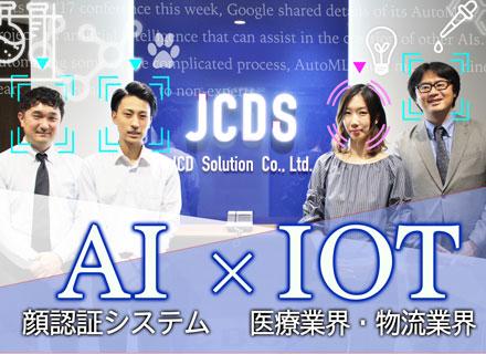 株式会社JCDソリューションの求人情報