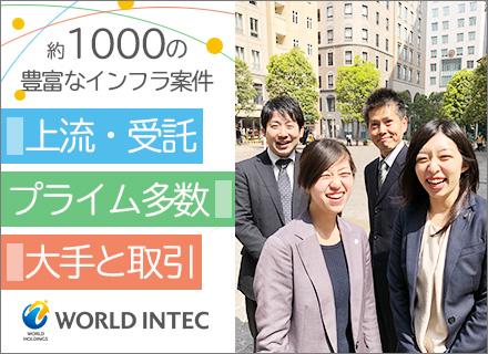 株式会社ワールドインテック  SI事業部【東証一部上場グループ】の求人情報