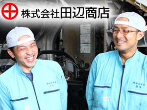 株式会社田辺商店の求人情報