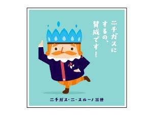 日本瓦斯株式会社(ニチガス)【東証一部上場】の求人情報