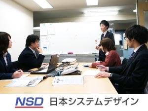 株式会社日本システムデザインの求人情報