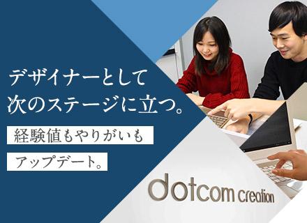 dotcom creation株式会社の求人情報