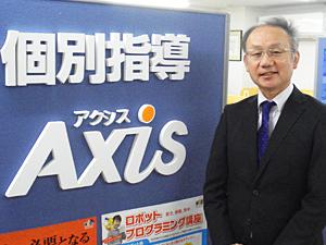 個別指導Axis(アクシス)/株式会社ワオ・コーポレーションの求人情報