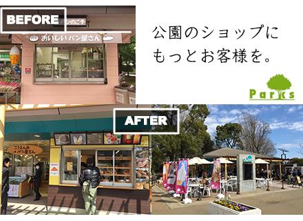 公益財団法人東京都公園協会の求人情報